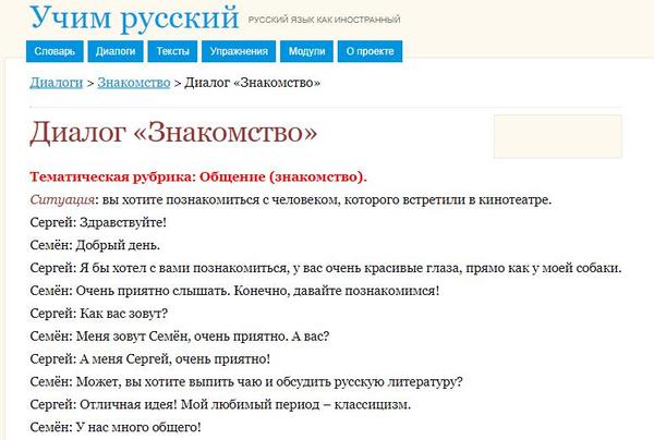 тему диалог белорусском на знакомство