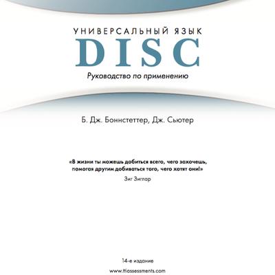 универсальный язык disc б боннстеттер д сьютер